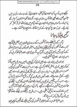 Hamla Aurat Ki Guide apk screenshot