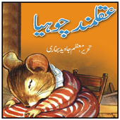 Kid story Aqalmand Chuhya 2015 icon