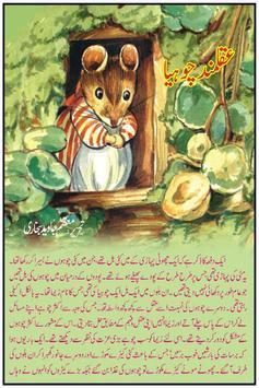Kid story Aqalmand Chuhya 2015 poster