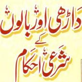 Darhi or Balon k Islami Ehkam icon
