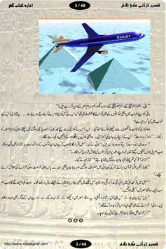 Qadeem Khazane k Talash Kahani poster