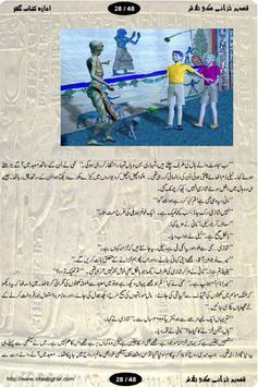 Qadeem Khazane k Talash Kahani apk screenshot