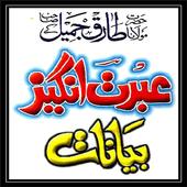 Book Maulana Tariq jamil Bayan icon