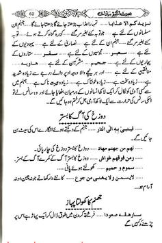 Book Maulana Tariq jamil Bayan poster