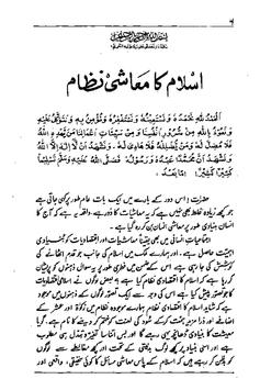Islam ka Muashi Nizam poster