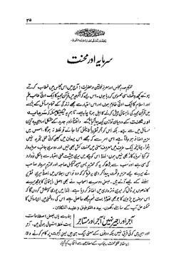Islam ka Muashi Nizam apk screenshot