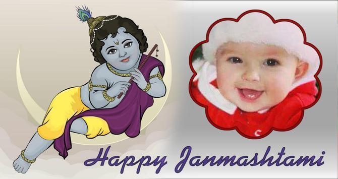 Krishna Janmashtami Frame screenshot 1