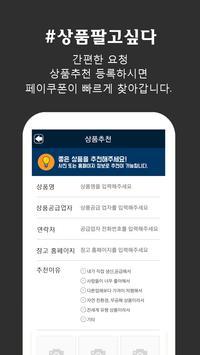 페이쿠폰 apk screenshot