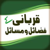 Qurbani kay Masail icon