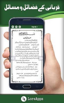 Qurbani kay Masail screenshot 3