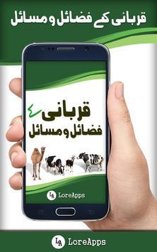 Qurbani kay Masail poster