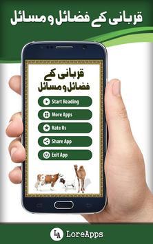 Qurbani kay Masail screenshot 1