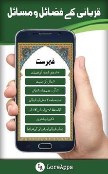Qurbani kay Masail screenshot 2