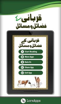 Qurbani kay Masail screenshot 4