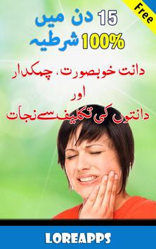 Teeth Care Tips poster