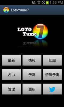 Loto Yume 7 poster