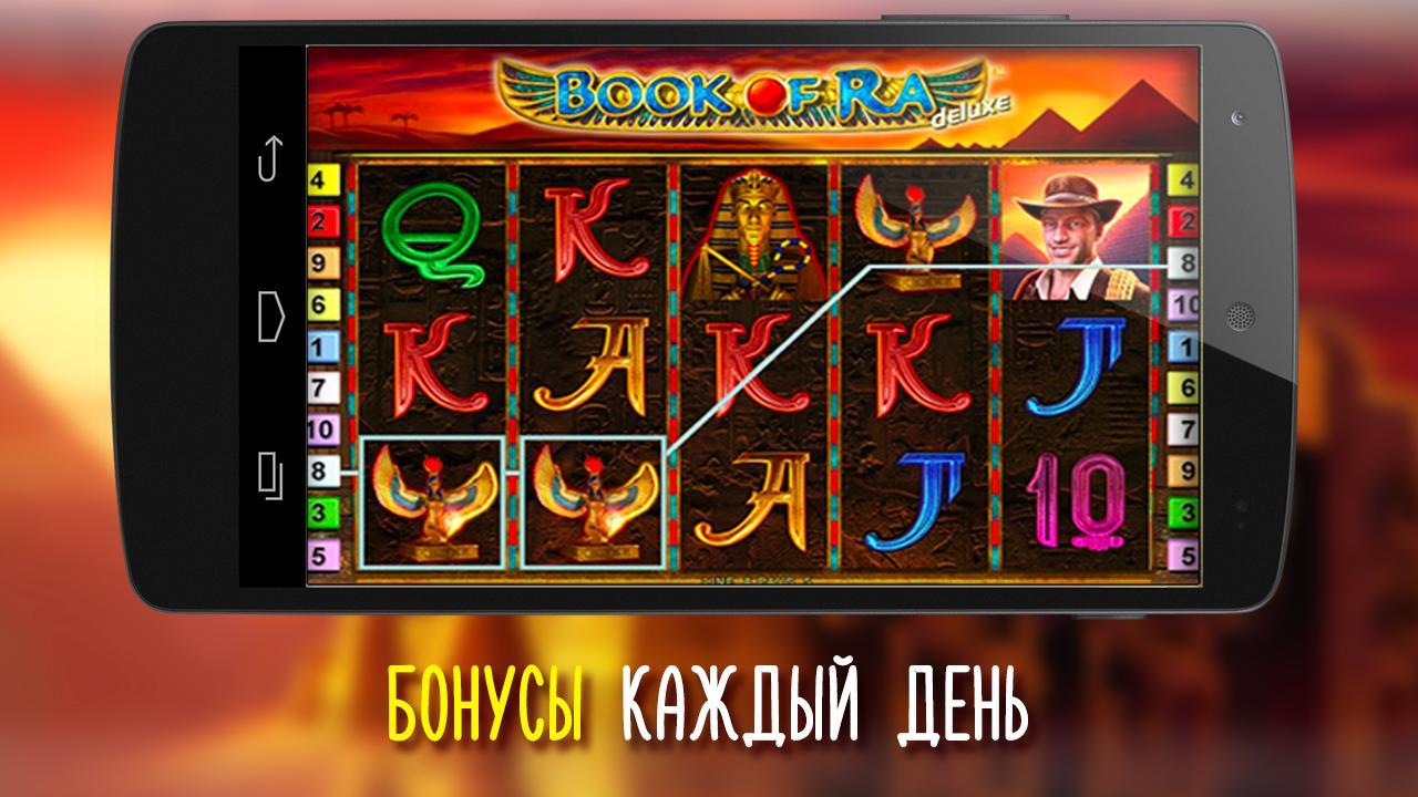 Игровые автоматы играть бесплатно книжки вулкан