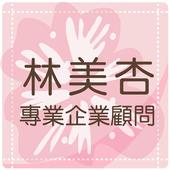林美杏-專業企業顧問 icon