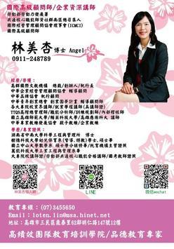 林美杏-專業企業顧問 poster