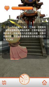 憶遊未境 試玩版 (Beta) apk screenshot