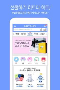 T롯데닷컴 apk screenshot