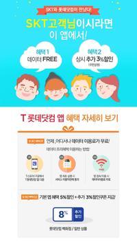 T롯데닷컴 poster