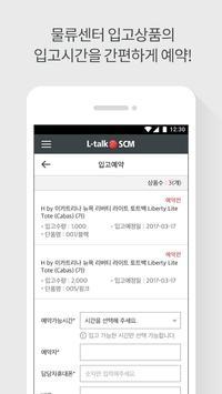 롯데홈쇼핑 SCM screenshot 4
