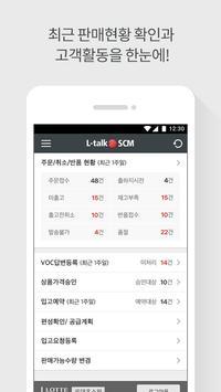 롯데홈쇼핑 SCM screenshot 2