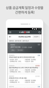 롯데홈쇼핑 SCM apk screenshot