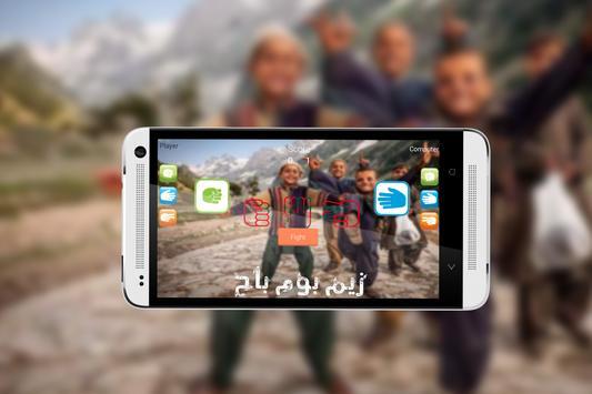 RockPaperScissors-زيم بوم باح apk screenshot
