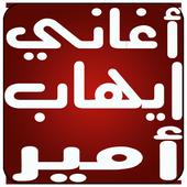 جديد أغاني إيهاب أمير icon
