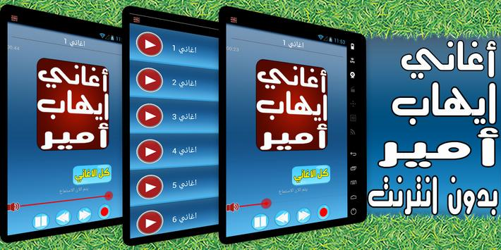 جديد أغاني إيهاب أمير poster