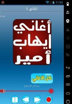 جديد أغاني إيهاب أمير apk screenshot