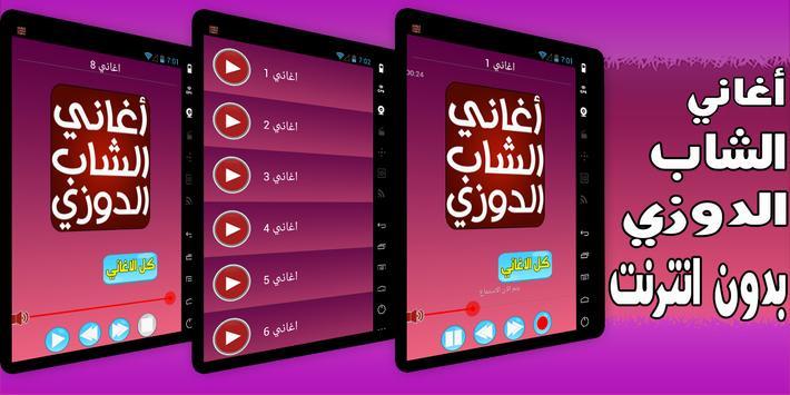 أغاني دوزي 2017 screenshot 4