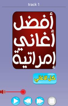 أفضل أغاني اماراتية 2017 apk screenshot