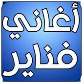 أغاني فناير - Aghani Fnaire icon
