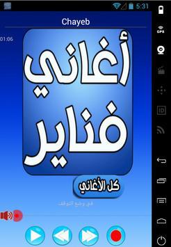 أغاني فناير - Aghani Fnaire screenshot 5