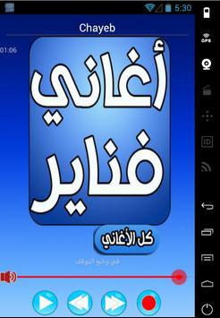 أغاني فناير - Aghani Fnaire screenshot 2