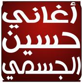 جديد حسين الجسمي ٢٠١٧ icon