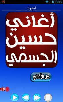 جديد حسين الجسمي ٢٠١٧ screenshot 2