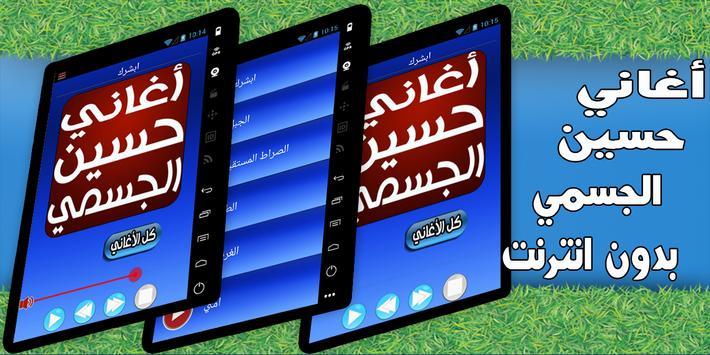 جديد حسين الجسمي ٢٠١٧ screenshot 4
