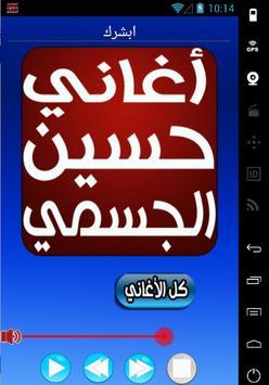 جديد حسين الجسمي ٢٠١٧ screenshot 5