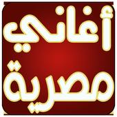 أغاني مصرية 2017 icon