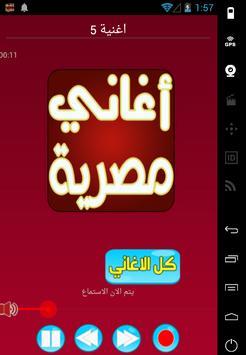 أغاني مصرية 2017 apk screenshot