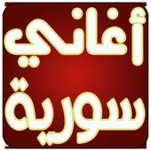 اغاني سورية 2017 icon