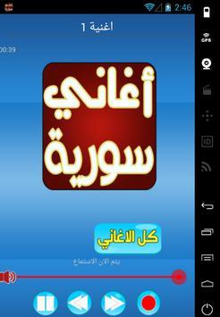اغاني سورية 2017 apk screenshot