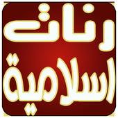 رنات اسلامية 2017 icon