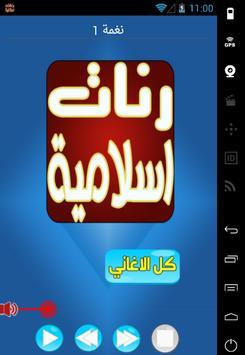 رنات اسلامية 2017 apk screenshot