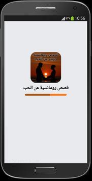 قصص رومانسية حزينه عن الحب poster
