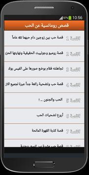 قصص رومانسية حزينه عن الحب apk screenshot